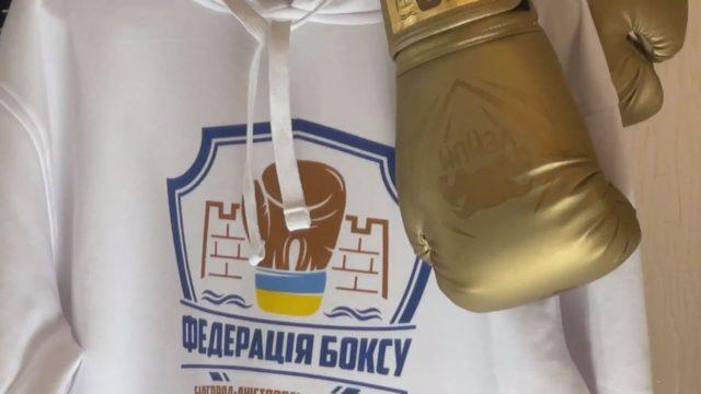 В Білгород-Дністровському району створена нова Федерація боксу