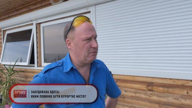 Забудована Одеса: яким повинне бути курортне місто?