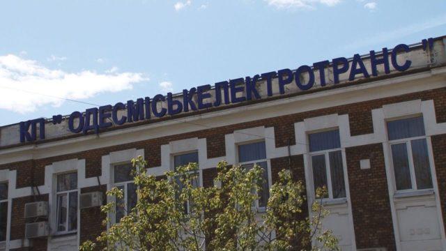 «Одесміськелектротранс»: зарплати вищі за середньоукраїнські