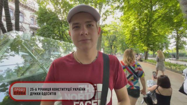 25-a річниця Конституції України. Думки одеситів