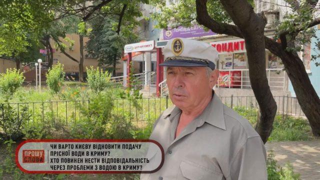 Чи варто Києву відновити подачу прісної води в Криму?
