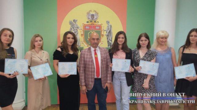 Вручення дипломів випускникам ОНАХТ