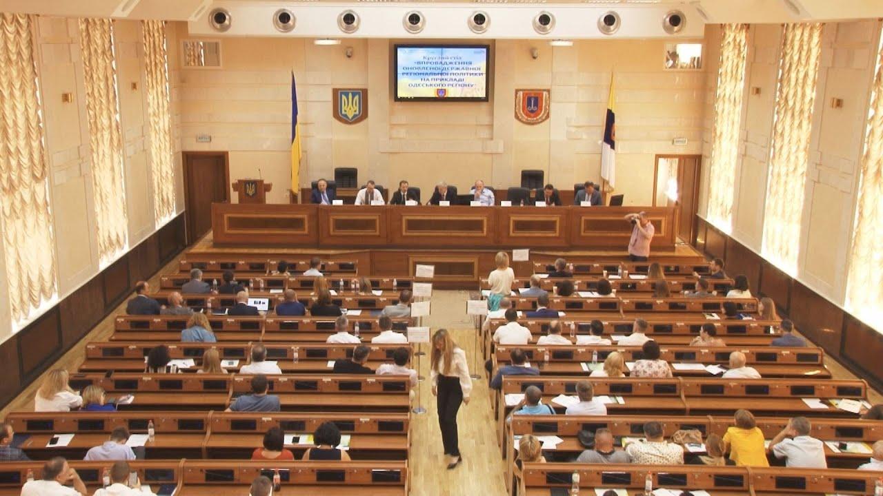 «Впровадження оновленої державної регіональної політики на прикладі Одеського регіону»