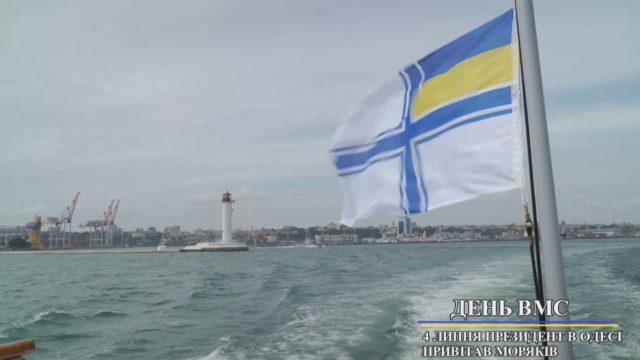 День ВМФ в Одесі