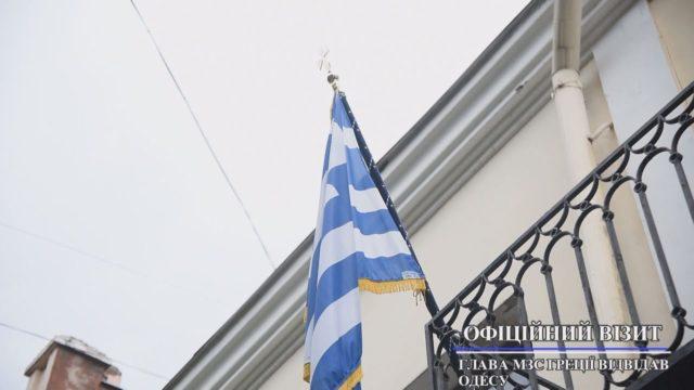 У рамках робочого візиту в Україну міністр закордонних справ Греції, Нікос Дендіас, відвідав Одесу