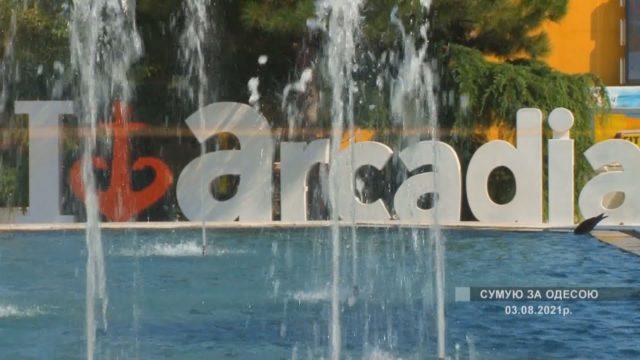 Аркадиія