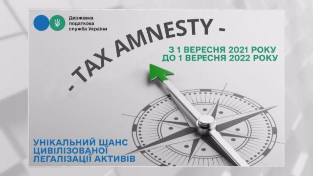Про податкову амністію