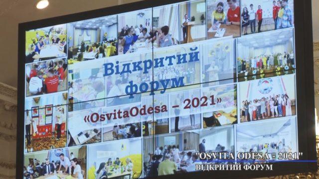 Відкритий форум «ОsvitaOdesa – 2021»