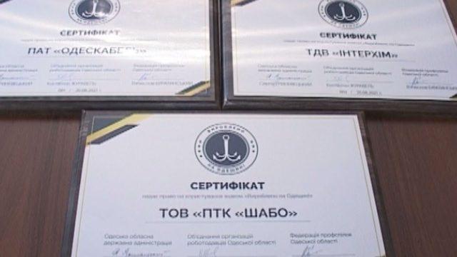 Церемонія вручення: Вироблено на Одещині