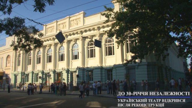 Український театр відкрився після реконструкції