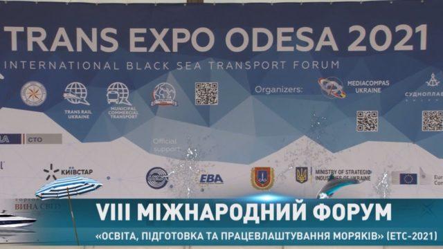 VIII Міжнародний форум  «освіта, підготовка та працевлаштування моряків» (etc-2021)