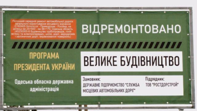 «Велике Будівництво»: Програма Президента на Одещині – в дії