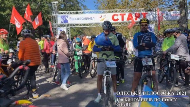 Одеська Велосотка 2021. 100 километрів по Поясу Слави