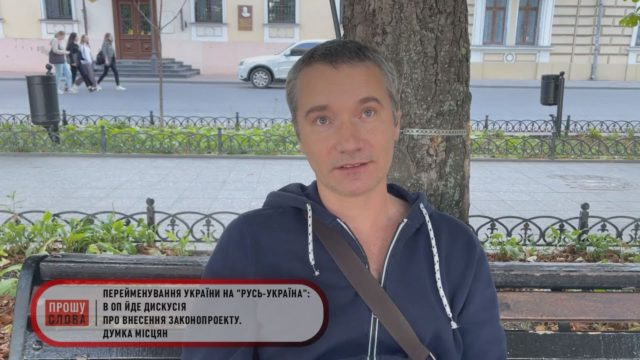 Перейменування України на «Русь-Україна»: в ОП йде дискусія про внесення законопроекту. Думка місцян