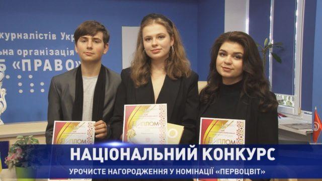 «Первоцвіт» XXII загальноукраїнського конкурсу