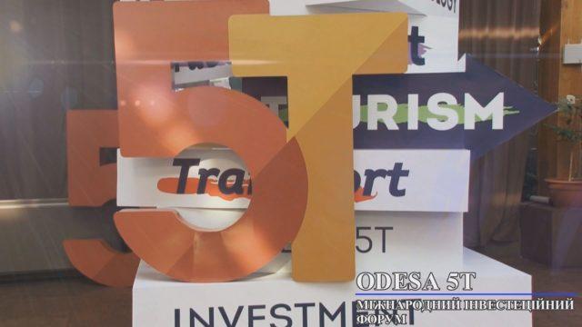 ODESA 5T : Міжнародний інвестиційний форум