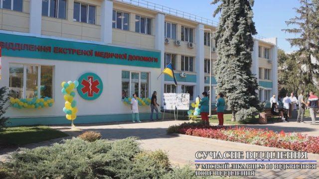 Сучасне відділення невідкладної допомоги
